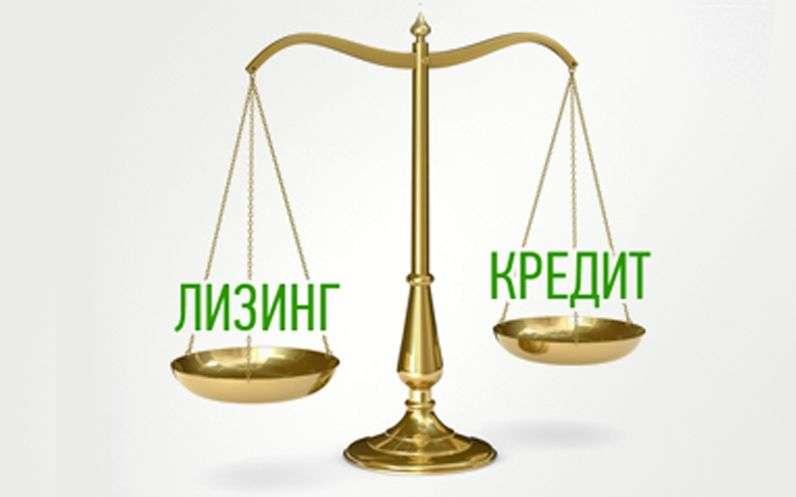 Отличия лизинга от кредита - преимущества и недостатки лизинга для юридических лиц и ип
