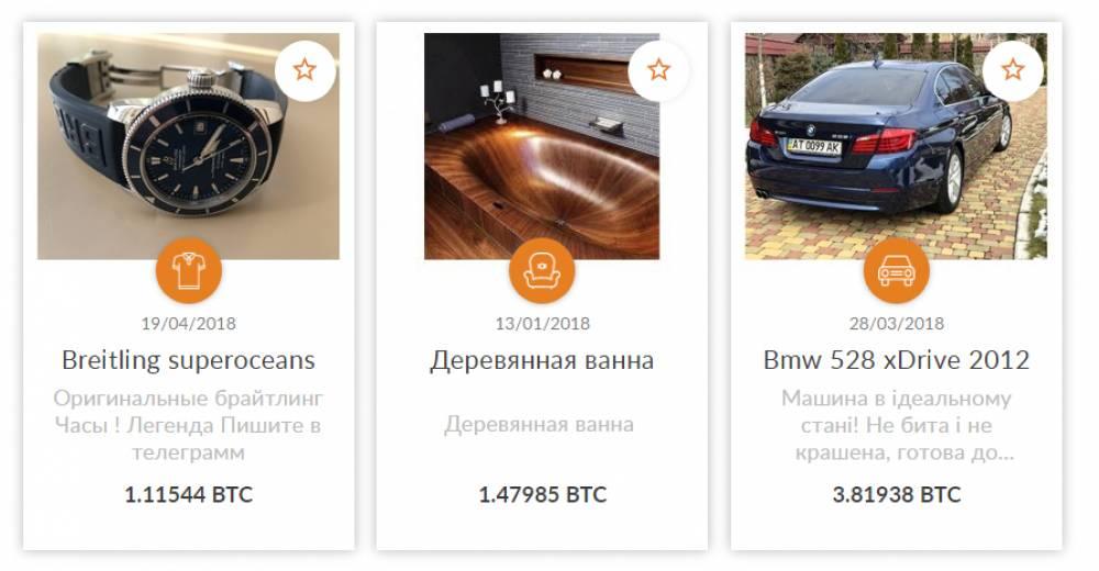 Можно ли в России купить подержанный автомобиль за биткоины