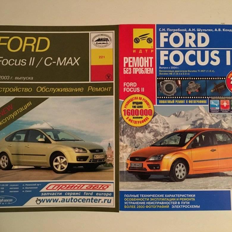 Форд фокус, отзывы, опыт эксплуатации, особенности ремонта