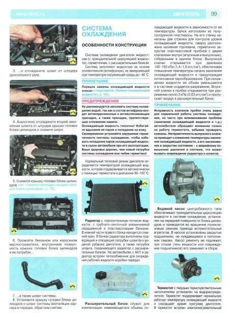 Отзыв chevrolet ltz (шевроле авео) 2012 г. часть 5 - art1981