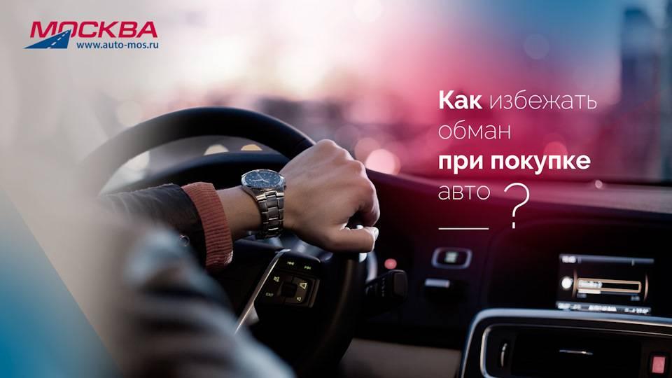 Как избежать обмана при покупке автомобиля