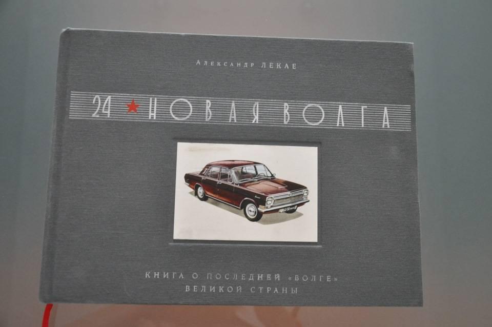Ремонт ГАЗ 24, полное руководство