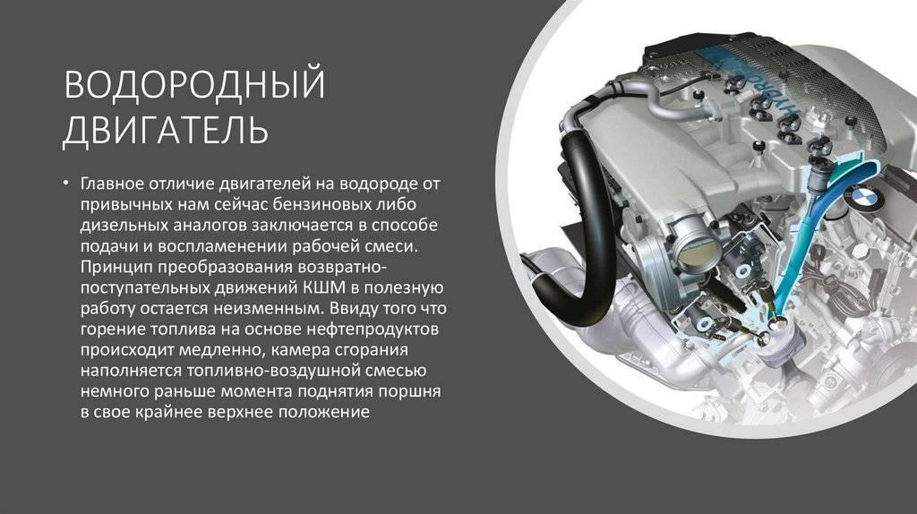 Водородный двигатель: типы,устройство,принцип работы,фото,видео