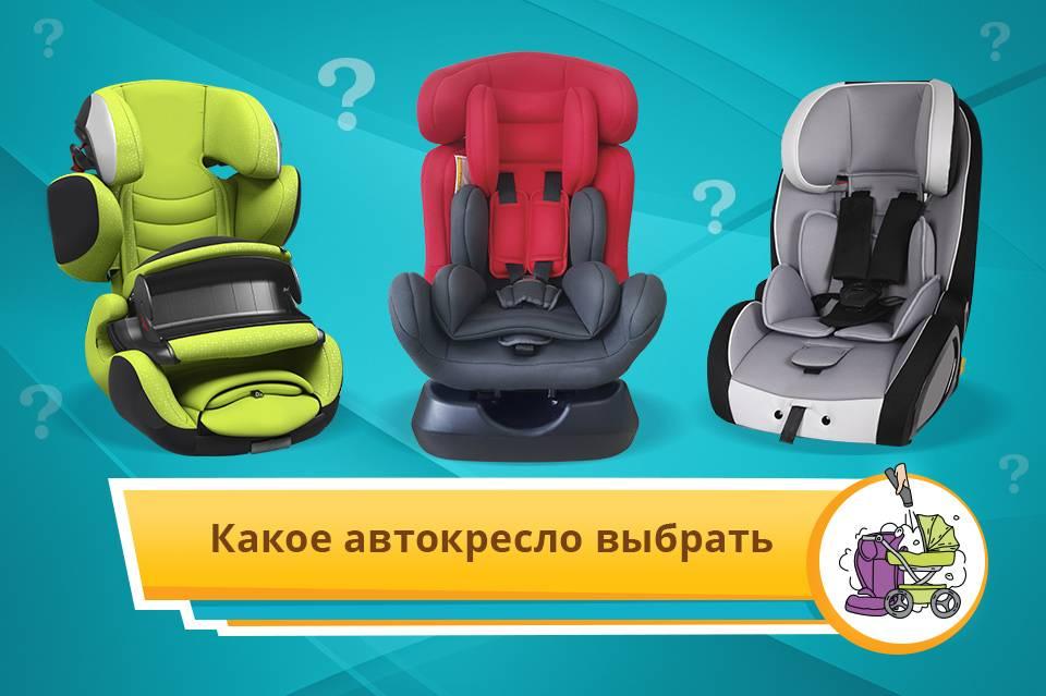 Как выбрать детское автокресло: характеристики, рекомендации и отзывы