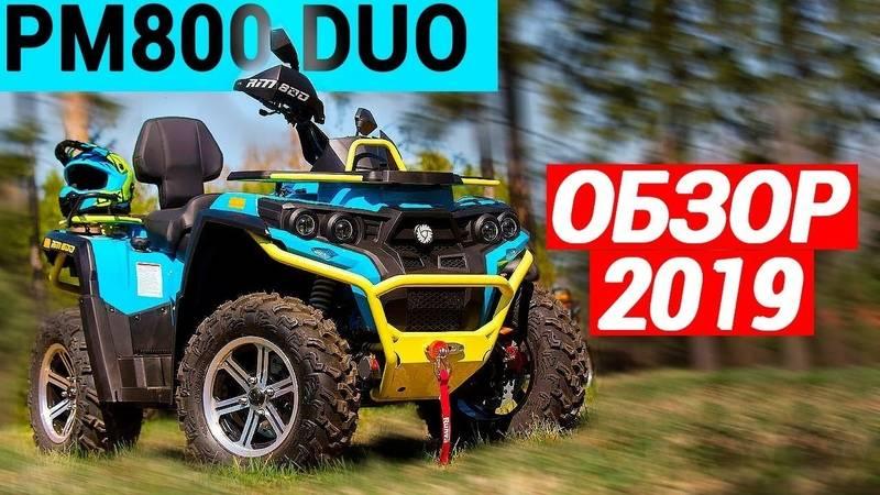 Тест / обзор rm 800 duo 2019 (русская механика)   in-moto.ru
