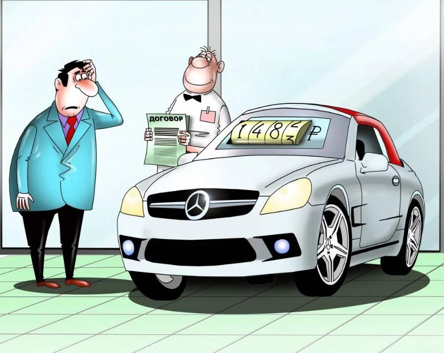 От уловок до настоящего развода: как сейчас могут обмануть при покупке нового авто?
