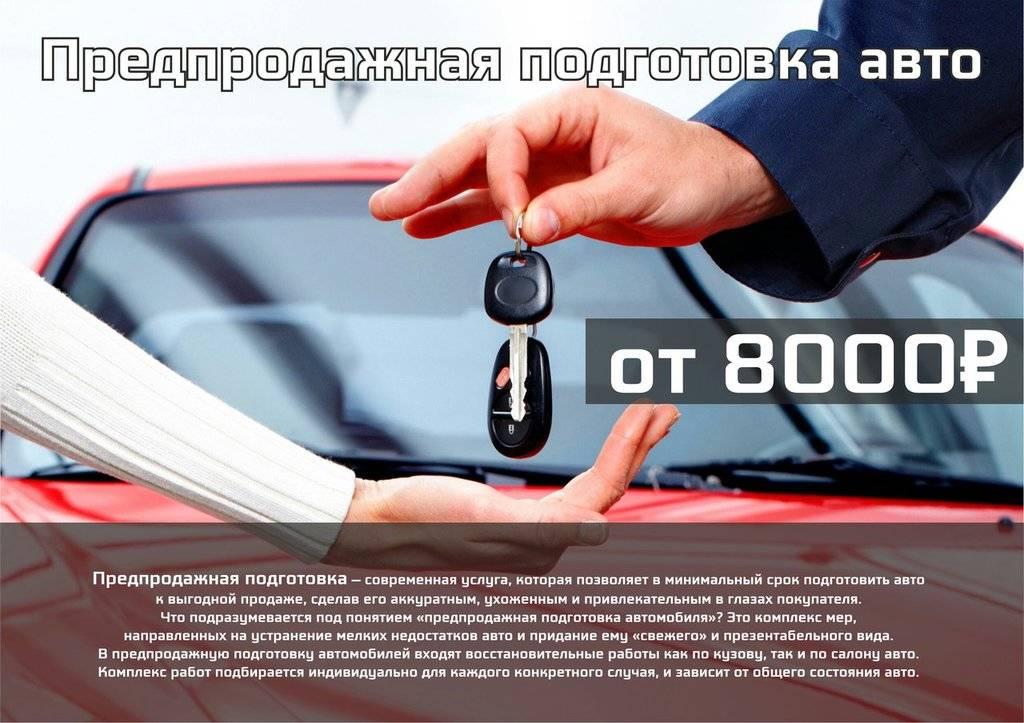 Предпродажная подготовка автомобиля своими руками, секреты и хитрости.