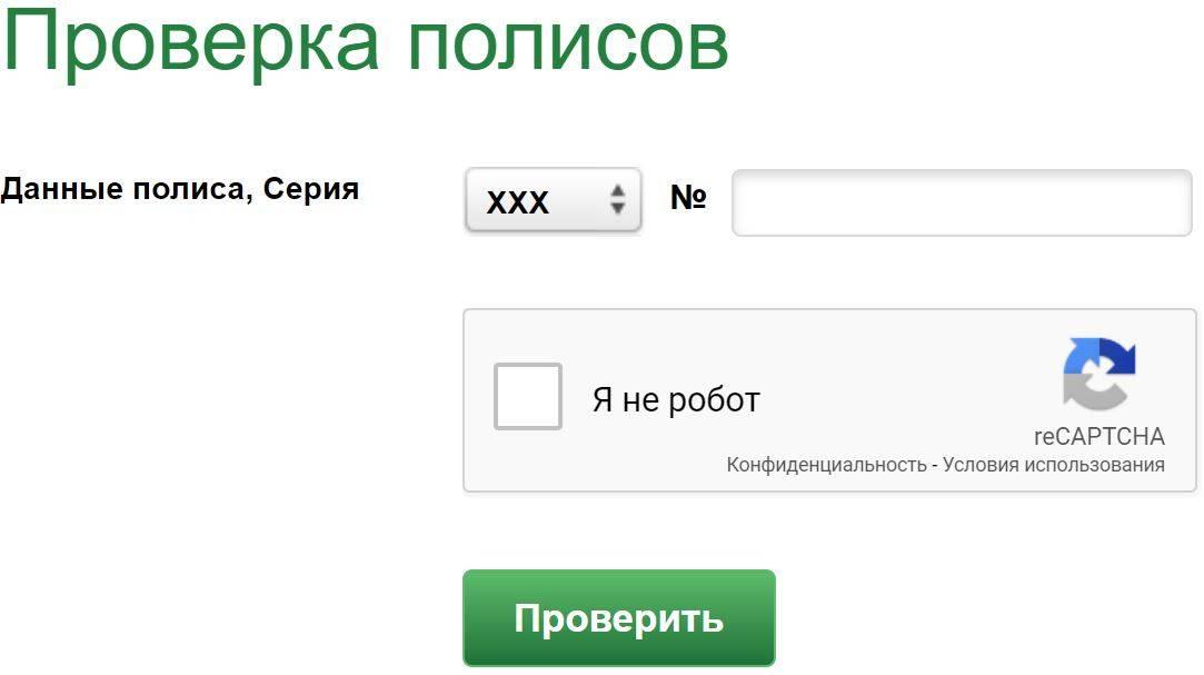 Как проверить полис осаго на подлинность по номеру автомобиля и фамилии владельца? проверка полиса осаго по базе рса :: syl.ru