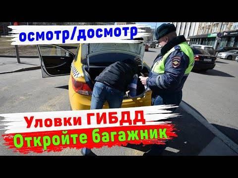 Что нужно знать о проверке багажника сотрудником гибдд
