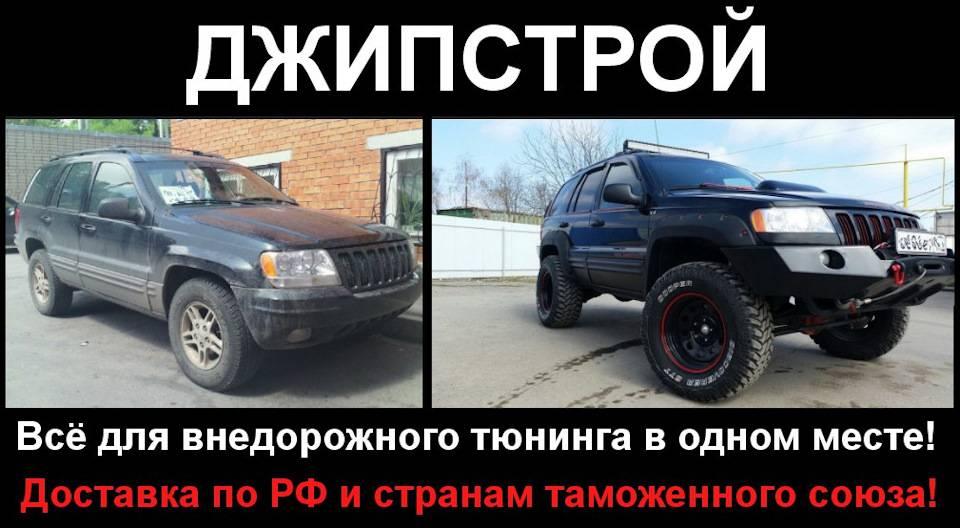 Внедорожный тюнинг: как узаконить доработки — speed-passion.ru