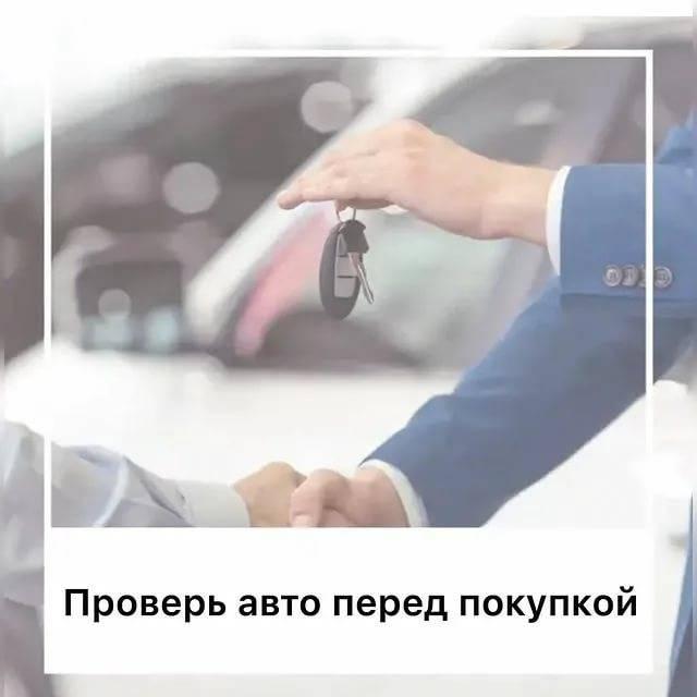 Как проверить машину на кредит или залог в 2021 году: сервисы, стоимость и пошаговая инструкция проверки | помощь водителям в 2021 и 2022 году