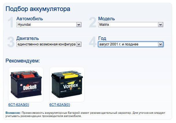 Подбор аккумулятора акб по марке автомобиля в интернет-магазине akbnaavto.ru, доставка, бесплатная установка на авто