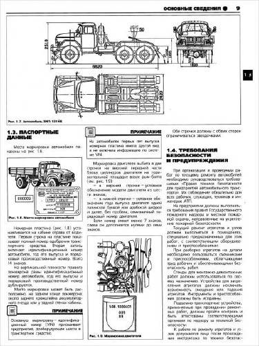 : «ремонт автомобиля зил-130.»1970 год