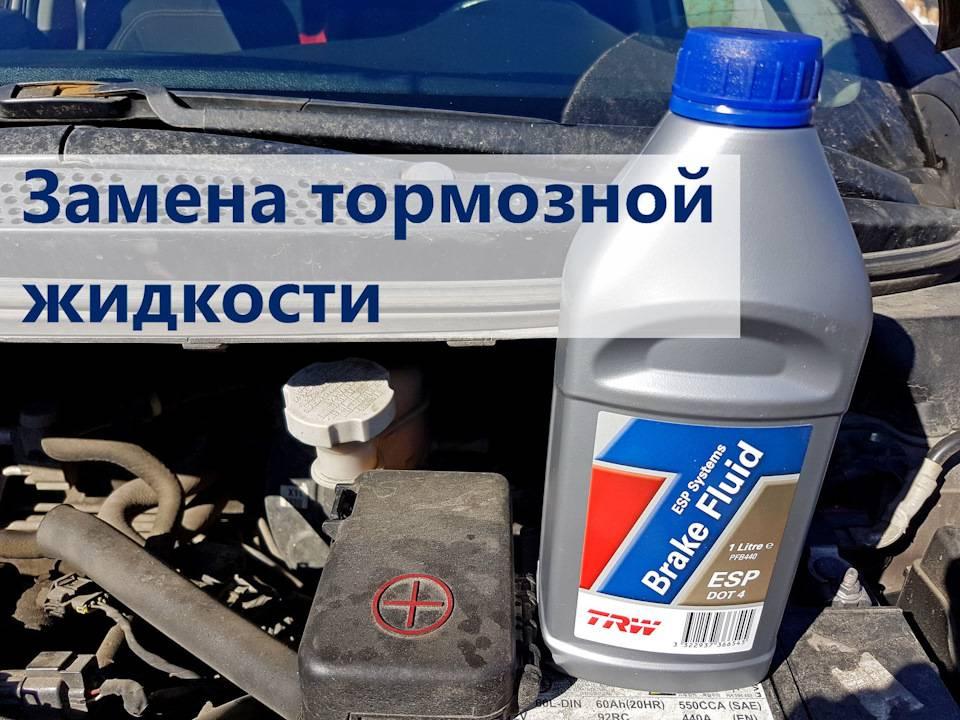 Как заменить тормозную жидкость в авто