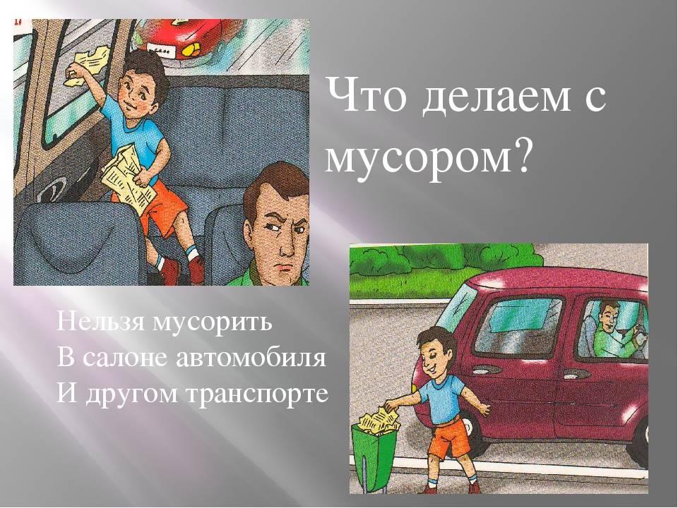 Безопасность ребенка в автомобиле: правила, самое безопасное место и функции автомобиля для защиты