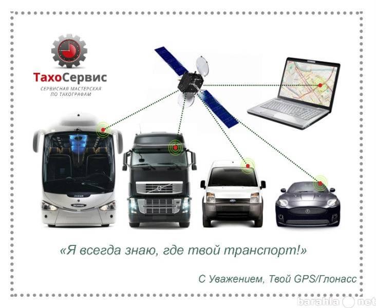 """""""автомониторинг мск"""" - мониторинг транспорта и система спутникового слежения в режиме онлайн"""