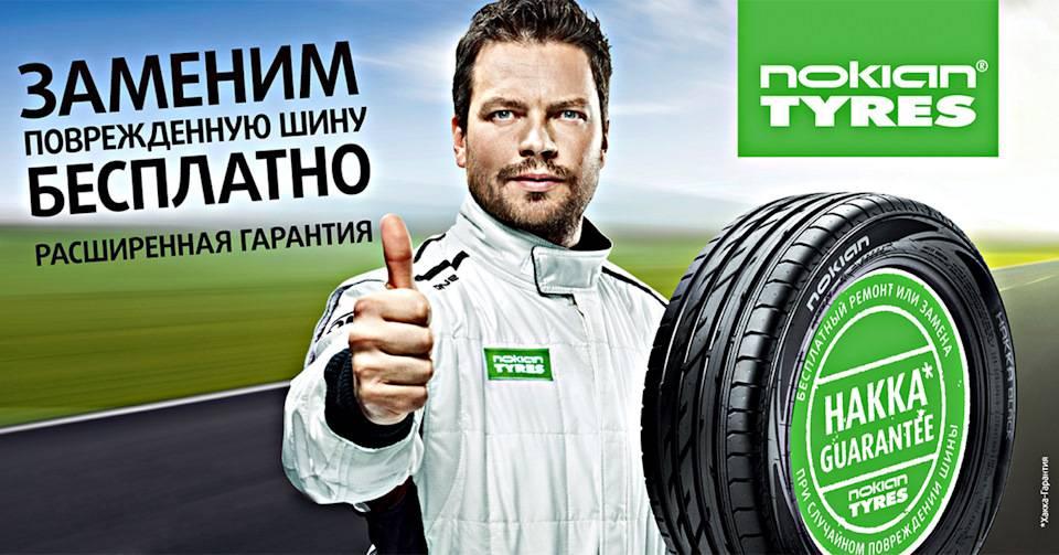 Расширенная гарантия на шины нокиан тайерс - условия программы в россии / nokian tyres