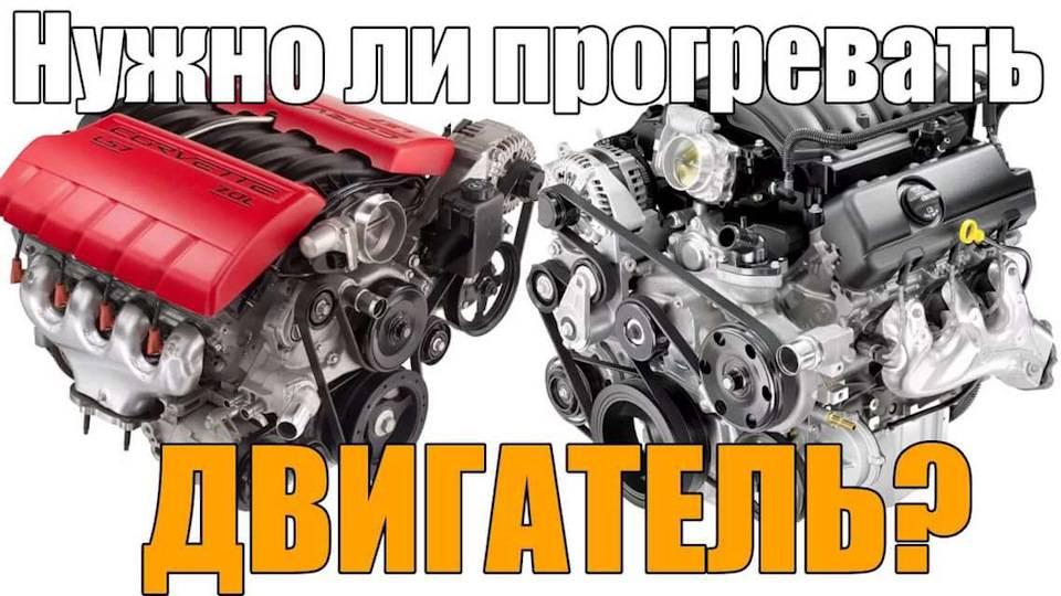 Нужно ли прогревать двигатель автомобиля зимой, а если и нужно, то сколько?