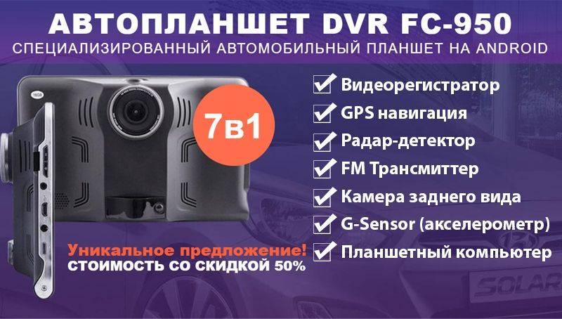 Dvr fc-950 - обзор на автопланшет с отзывами и инструкцией