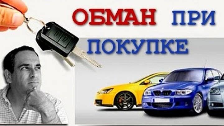 Оформление автокредита: банковский обман и подводные камни договора | avtomobilkredit.ru - все о покупке автомобиля в кредит