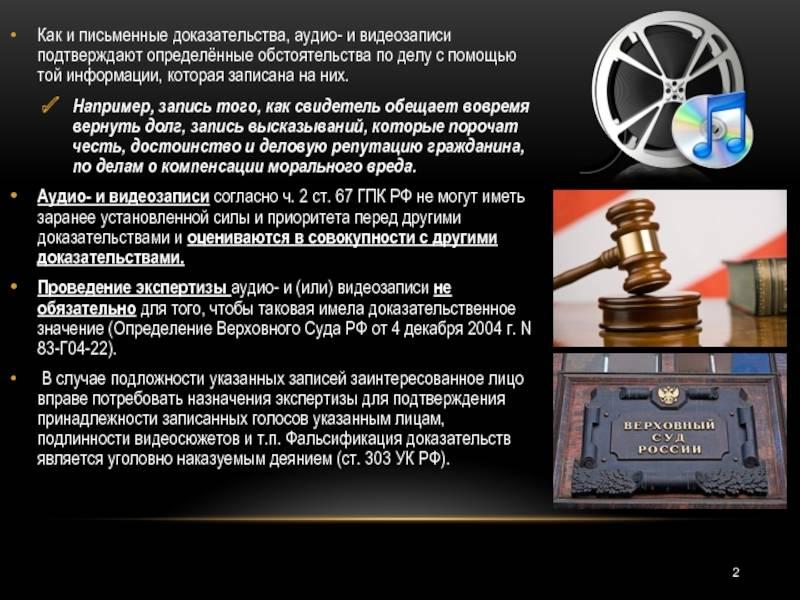 Видео как доказательство в суде