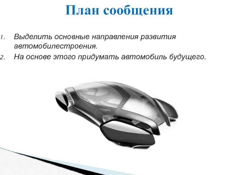 """Абсолютные """"нержавейки"""". машины белорусского рынка бэушек с кузовами не из стали. крылатый наступает: почему кузова машин будущего будут алюминиевыми и чем это чревато bmw i3. пластиковый электромобиль класса «люкс»"""