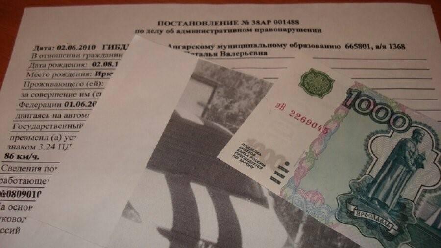 Письма счастья от гибдд - случай если пришло письмо, проверка, обжалование, оплата штрафа, смс-уведомления, отзывы