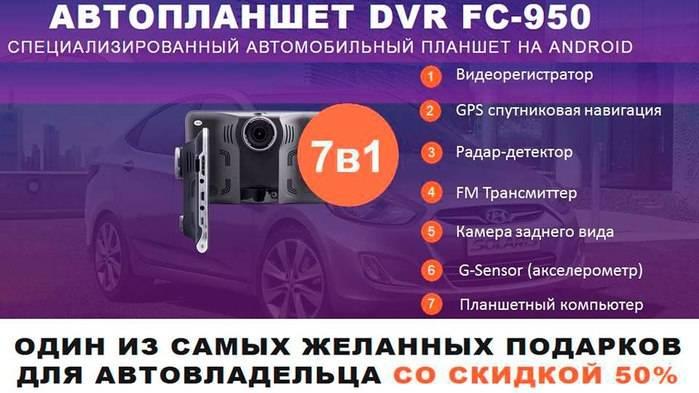 Автогаджет dvr fc 950, обзор, отзывы