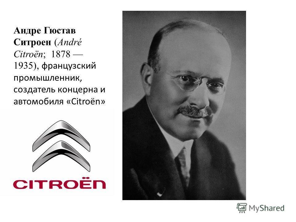 Citroen: история, развитие и перспективы ???? avtoshark.com