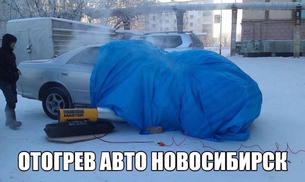 Нужно ли прогревать двигатель зимой сколько и зачем греть машину