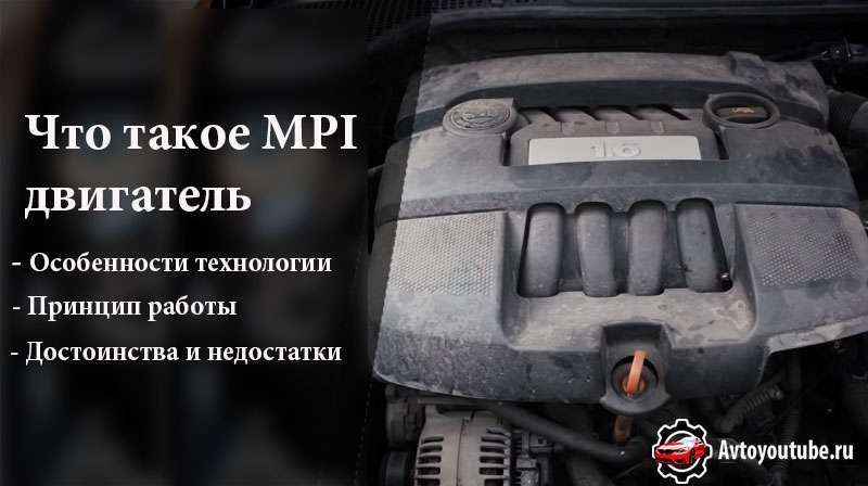 Что такое mpi и tsi. mpi-двигатель: принцип действия, плюсы и минусы