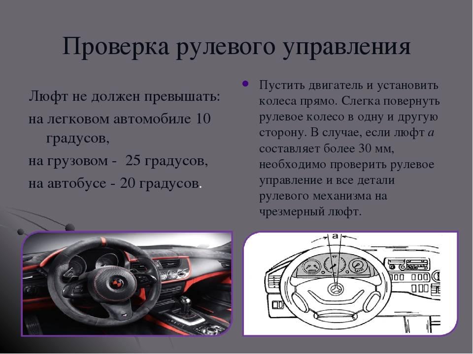 Нормативные требования к рулевому управлению