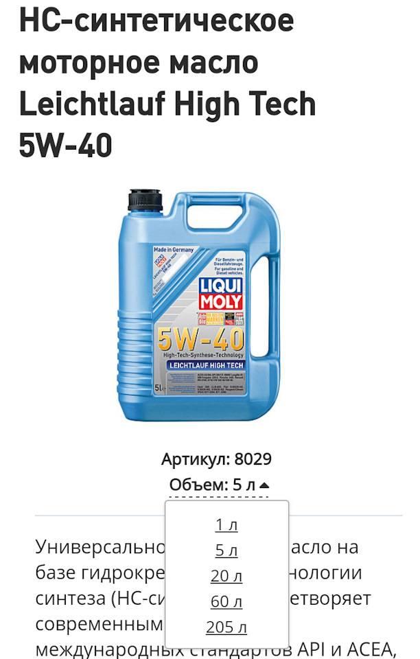 Гидрокрекинговое масло или синтетическое что лучше?