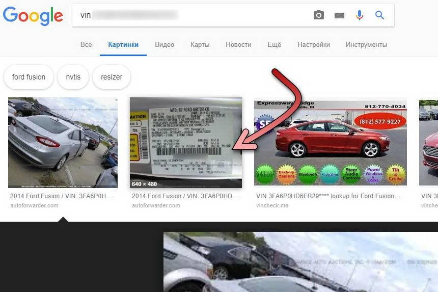 Проверяем, не поддельный ли vin-код вашего автомобиля. vin код автомобиля: правильная и понятная расшифровка