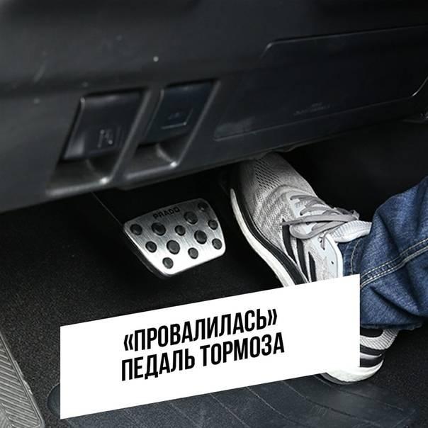 Твердая или мягкая педаль тормоза: в чем причина и что делать