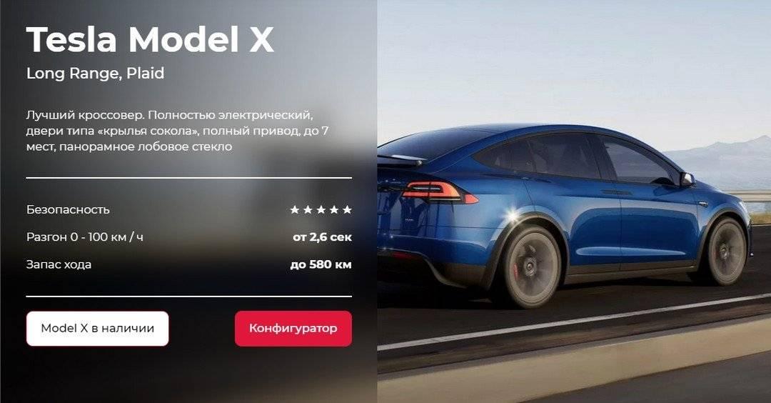 Tesla model x – самый дорогой электрокар 2021 года