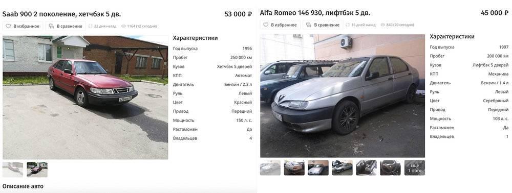 Что, если не ВАЗ: подборка иномарок за 100 тысяч рублей