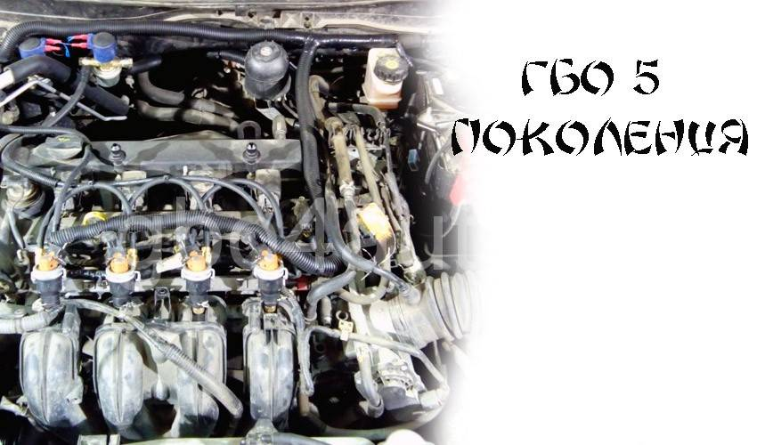 Гбо 5 поколения для современных автомобилейавтомобили на альтернативном топливе
