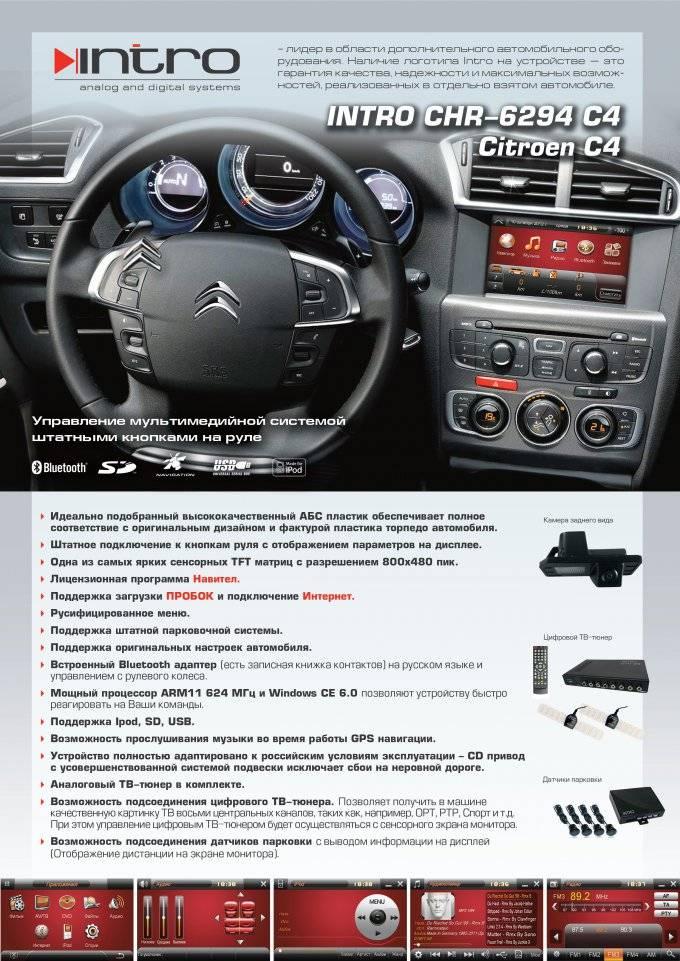 Как выбрать автомагнитолу в автомобиль 2021