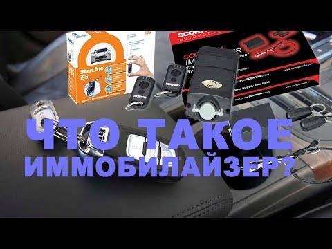 Установим дополнительный иммобилайзер для защиты авто
