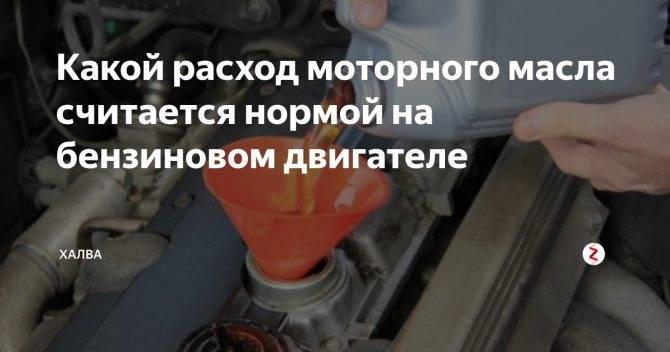 Допустимый расход моторного масла при эксплуатации автомобиля