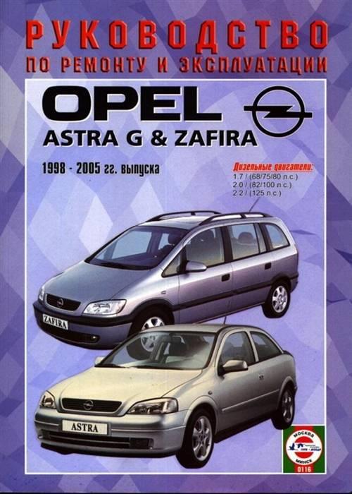 Руководство по ремонту и эксплуатации opel astra h, модели с 2003 года выпуска, оборудованные бензиновыми двигателями