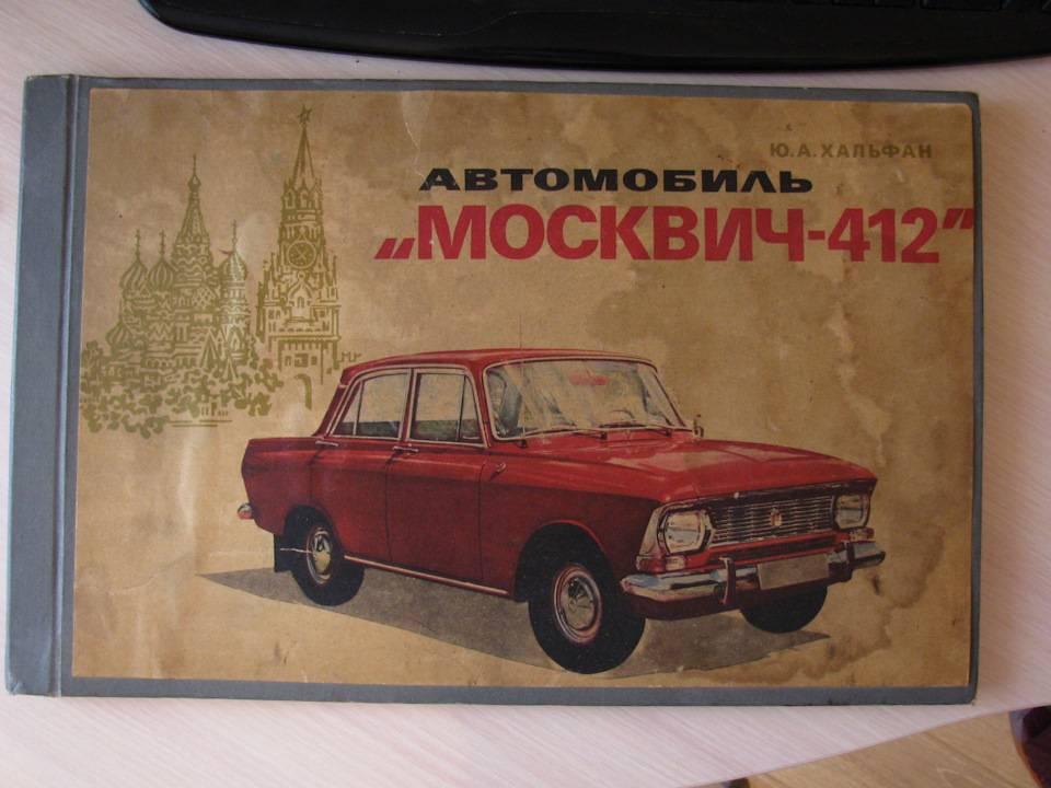 Пять причин любить и ненавидеть москвич-412 - – автомобильный журнал