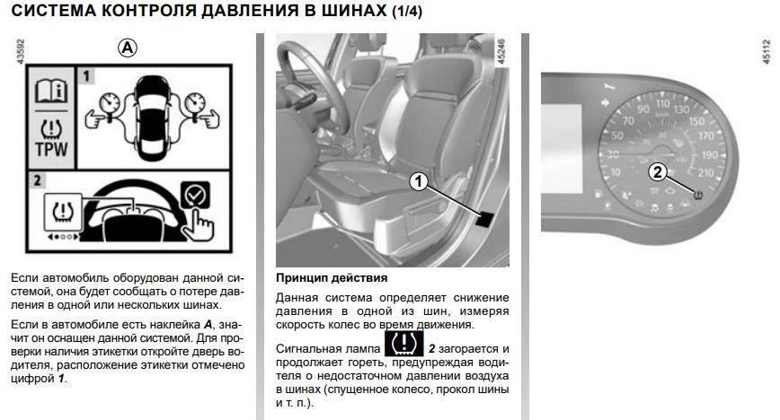 Датчик давления в шинах: как работает и зачем нужен