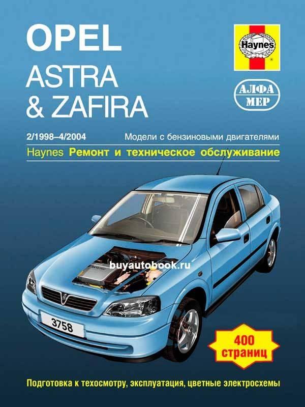 Руководство по ремонту и эксплуатации opel astra classic / astra g / chevrolet viva, модели с 1998 года выпуска, оборудованные бензиновыми и дизельными двигателями