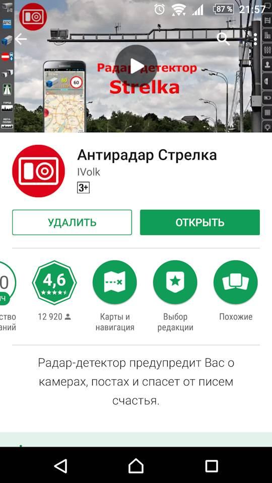 Топ-10 лучших приложений антирадаров для ос android - характеристики и сравнения приложений