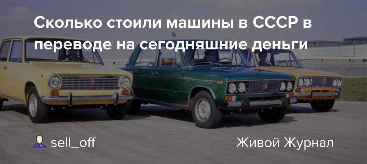 Как покупали автомобили в советском союзе: я родился в ссср newsland – комментарии, дискуссии и обсуждения новости.