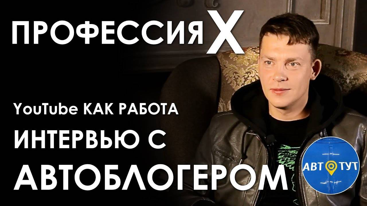 Автоэксперт Дмитрий Рогов про подбор машин, черный рынок автомобилей и свой YouTube-канал