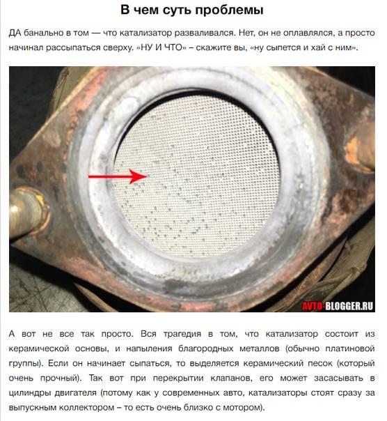 Промывка катализатора автомобиля: средства, способы