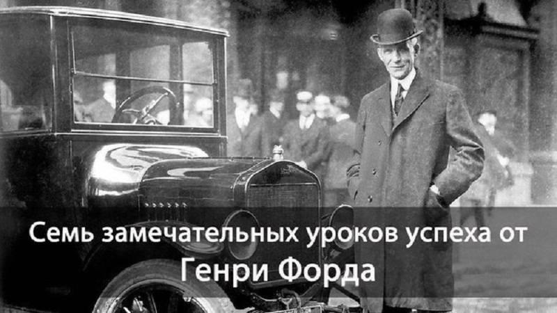 История форд и компании ford motor kompany